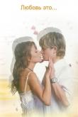 Книга Любовь это... (СИ) автора Надя Кактус