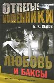 Книга Любовь и баксы автора Б. Седов