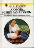 Книга Любовь… и еще раз любовь (Сборник) автора Рэй Морган