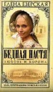 Книга Любовь и корона автора Елена Езерская