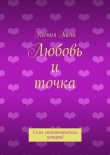 Книга Любовь и точка автора Ксения Эшли