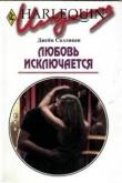 Книга Любовь исключается автора Джейн Салливан