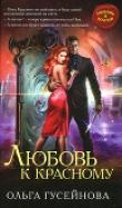 Книга Любовь к красному автора Ольга Гусейнова