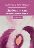Книга Любовь– как познание света автора Валентина Островская