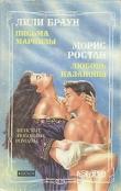 Книга Любовь Казановы автора Морис Ростан