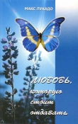 Книга Любовь, которую стоит отдавать автора Макс Лукадо