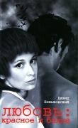 Книга Любовь красное и белое автора Давид Беньковский