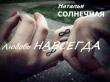 Книга Любовь навсегда (СИ) автора Наталья Солнечная