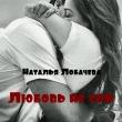 Книга Любовь не сон (СИ) автора Наталья Лобачева