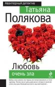 Книга Любовь очень зла автора Татьяна Полякова