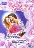 Книга Любовь пирата автора Джоанна Линдсей