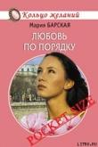 Книга Любовь по порядку автора Мария Барская