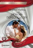 Книга Любовь по соседству автора Морин Чайлд