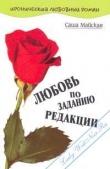 Книга Любовь по заданию редакции автора Саша Майская