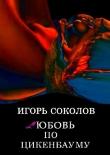 Книга Любовь поЦикенбауму автора Игорь Соколов