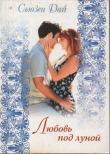 Книга Любовь под луной автора Сьюзен Дай