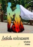 Книга Любовь подскажет  автора Ульяна Гринь