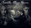 Книга Любовь сквозь время (СИ) автора sasha_ 72_96