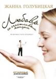 Книга Любовь со счастливым концом автора Жанна Голубицкая
