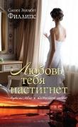 Книга Любовь тебя настигнет (Великий побег) автора Сьюзен Филлипс