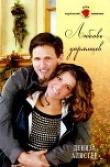 Книга Любовь упрямцев автора Дениза Алистер
