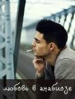 Книга Любовь в анабиозе (СИ) автора Liinet