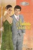 Книга Любовь в наследство автора Хелен Деннис
