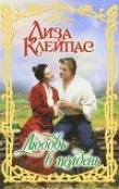 Книга Любовь в полдень автора Лиза Клейпас