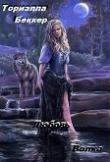 Книга Любовь Волка (СИ) автора Ториэлла Беккер
