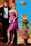Книга Любовь всё прощает автора Виктория Шарп