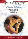 Книга Любовь жива автора Сандра Хьятт