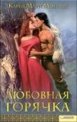 Книга Любовная горячка автора Карен Мари Монинг