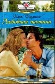 Книга Любовная паутина автора Хлоя Флеминг