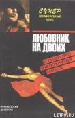 Книга Любовник на двоих автора Фредерик Дар