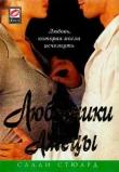 Книга Любовники и лжецы автора Салли Стюард