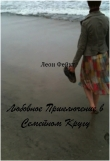 Книга Любовное приключение в семейном кругу (СИ) автора Леон Фейхт