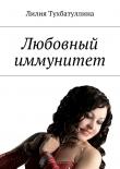 Книга Любовный иммунитет автора Лилия Тухбатуллина