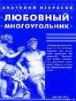 Книга Любовный многоугольник автора Анатолий Некрасов