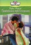 Книга Любовный треугольник автора Софи Мидоус