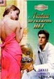 Книга Любви не скажешь нет автора Джилл Гарриетт