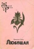 Книга Любящая автора Даниэла Стил