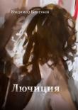 Книга Лючиция автора Владимир Кошенков