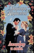 Книга Люцифер и ангел автора Барбара Картленд