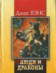 Книга Люди и драконы автора Джек Холбрук Вэнс