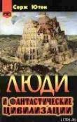 Книга Люди и фантастические цивилизации автора Серж Ютен