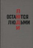 Книга Люди остаются людьми автора Юрий Пиляр