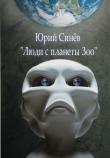 Книга Люди с планеты Зоо (СИ) автора Юрий Синев