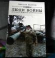 Книга Люди войны. Донбасс, южное направление автора Виктор Егоров