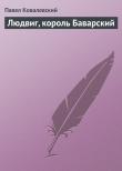 Книга Людвиг, король Баварский автора Павел Ковалевский