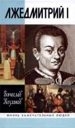 Книга Лжедмитрий I автора Вячеслав Козляков